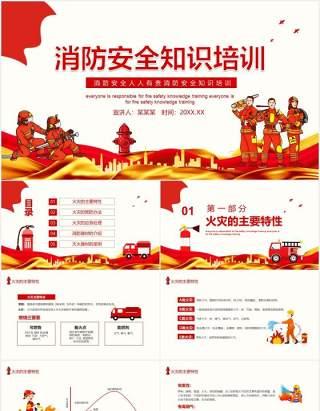 红色消防安全教育人人有责消防安全知识培训动态课件PPT模板