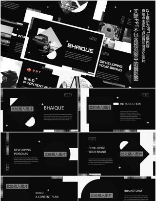 黑白深色工作报告图文排版设计PPT模板BHAIQUE - Black and White Powerpoint Template