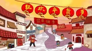 卡通手绘民国风新年春节年货节插画PSD大字报素材15