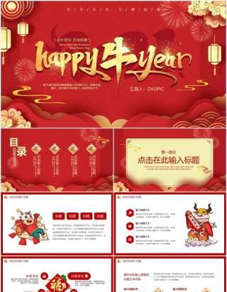 红色喜庆中国风牛年快乐动态PPT模板