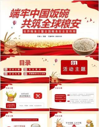 红色中国风端牢中国饭碗共筑全球粮安党政党建通用PPT模板