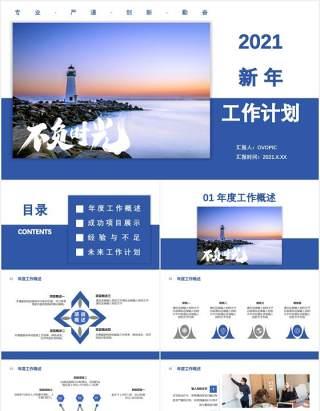 蓝色商务风2021新年工作计划总结报告专业严谨创新勤奋PPT模板