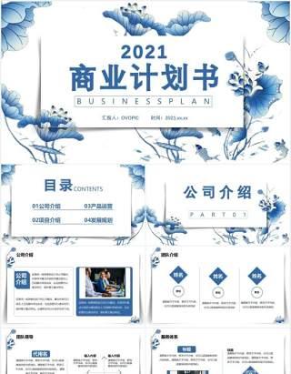 中国风商业计划书产品运营发展规划通用PPT模板