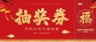 2021年红色喜庆公司企业年终晚会新年年会抽奖券PSD单面模板16