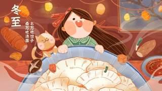 中国传统文化二十四节气冬至插画海报背景配图PSD横版素材