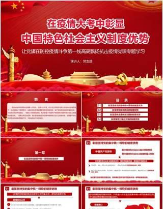 红色在疫情大考中彰显中国特色社会主义制度优势党政党建PPT模板