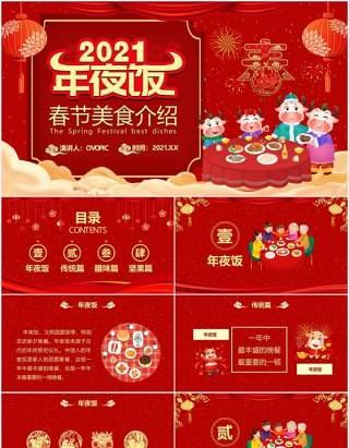 2021红色牛年中国风年夜饭春节美食介绍PPT模板
