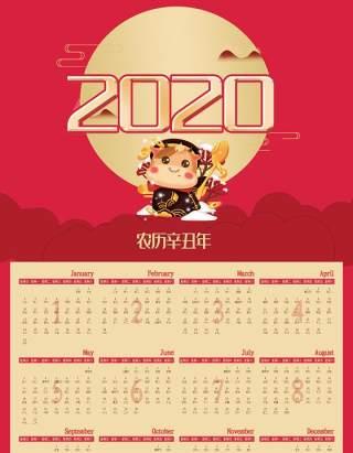 2021年新春新年牛年大吉日历挂历PSD素材模板49