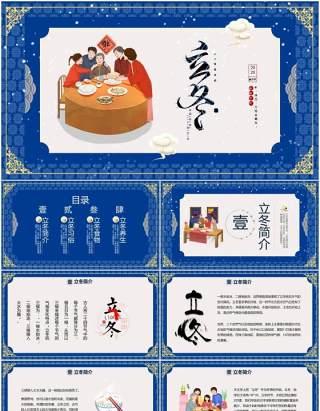 蓝色创意中国风立冬节气主题节日介绍PPT模板