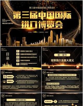 商务黑金第三届中国国际博览会进博会PPT模板
