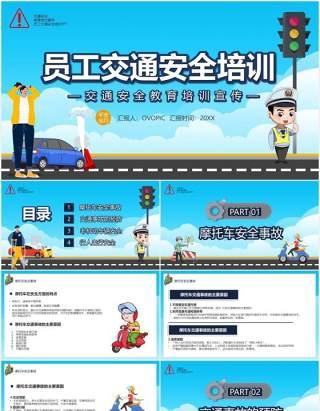 卡通风员工交通安全培训教育课件PPT模板
