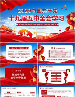 红色党政风2020中国共产党十九届五中全会学习党建党课通用PPT模板