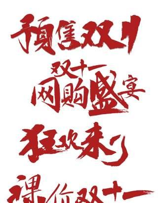 11.11宣传促销海报字体设计双十一文字艺术字素材配图PNG免抠透明元素7