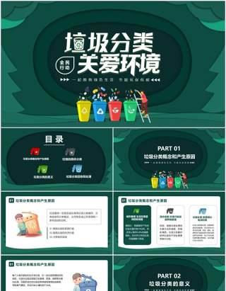 剪纸风绿色垃圾分类全民行动环保低碳爱护环境课件PPT模板
