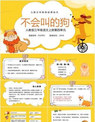 黄色卡通风不会叫的狗儿童教育语文课件PPT模板