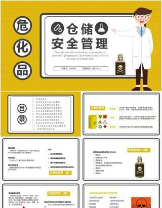 黄色简约危化品仓储安全管理作业人员上岗要求培训通用PPT模板