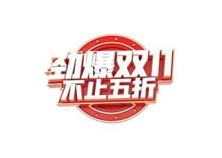 11.11宣传促销海报字体设计双十一文字艺术字素材配图PNG免抠透明元素112