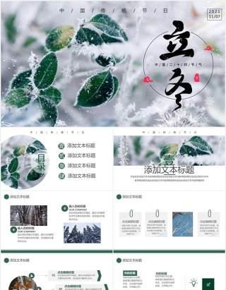 创意简约小清新二十四节气中国传统节日立冬通用PPT模板