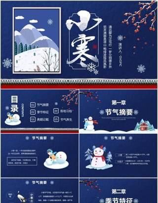简约卡通传统二十四节气之小寒节气宣传介绍PPT模版