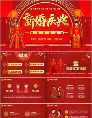 红色喜庆中国风复古喜庆婚礼策划结婚庆典活动通用PPT模板