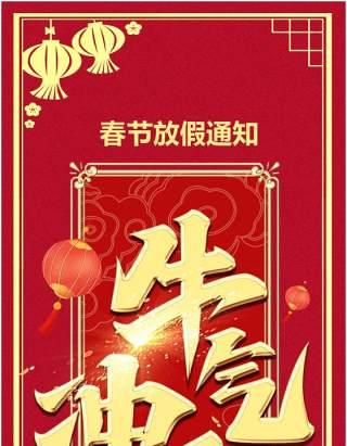 红色大气牛年牛气冲天春节放假通知竖版PPT模板