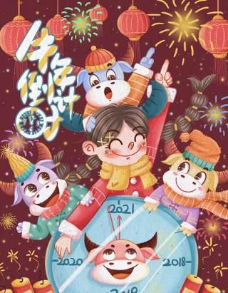 新年元旦2021跨年人物插画PSD设计素材31