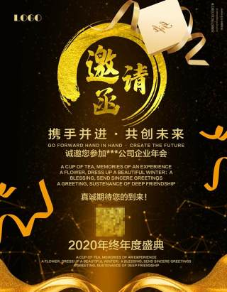 企业年会公司年度庆典邀请函卡片设计PSD海报模板素材2