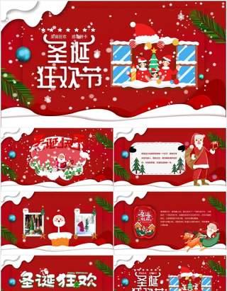 红色喜庆圣诞狂欢节电子贺卡PPT模版
