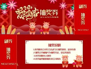 2021年红色喜庆公司企业年终晚会新年年会抽奖券PSD双面模板2