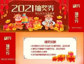 2021年红色喜庆公司企业年终晚会新年年会抽奖券PSD双面模板4