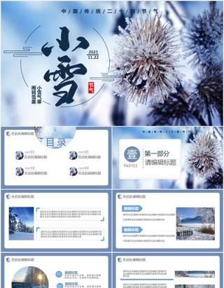 创意简约小清新中国传统二十四节气小雪节日主题通用PPT模板