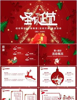 红色卡通剪纸风圣诞节平安夜活动策划PPT模板