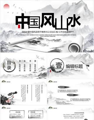 中国风山水水墨工作汇报通用PPT模板
