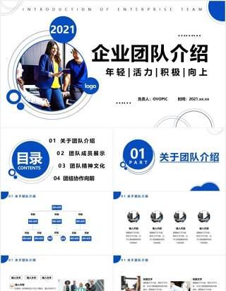 2021商务风企业团队介绍人员架构通用PPT模板
