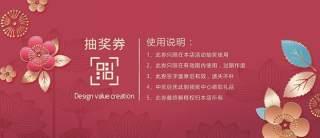 2021年红色喜庆公司企业年终晚会新年年会抽奖券PSD单面模板9