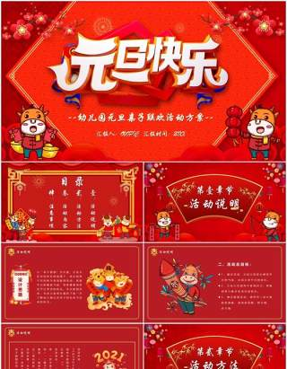 红色喜庆幼儿园元旦亲子联欢活动策划动态PPT模板