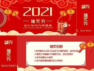 2021年红色喜庆公司企业年终晚会新年年会抽奖券PSD双面模板18