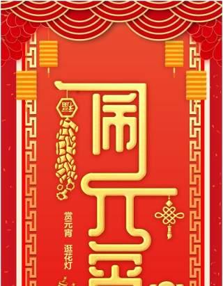喜庆中国风闹元宵节日电子贺卡竖版PPT模板