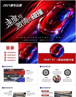 2021炫酷跑车宣传汽车售后服务美容营销通用PPT模板