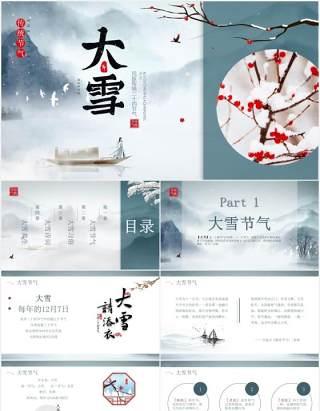 简约中国风传统二十四节气之大雪节气主题介绍PPT模版