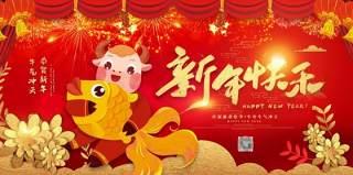 2021年新年春节牛气冲天贺岁喜庆牛年大吉海报PSD分层设计模板横板17