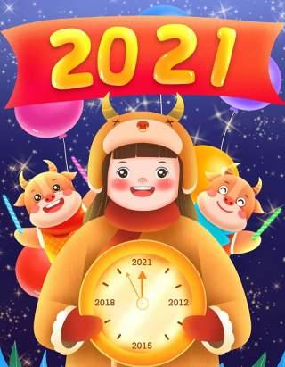 新年元旦2021跨年人物插画PSD设计素材29