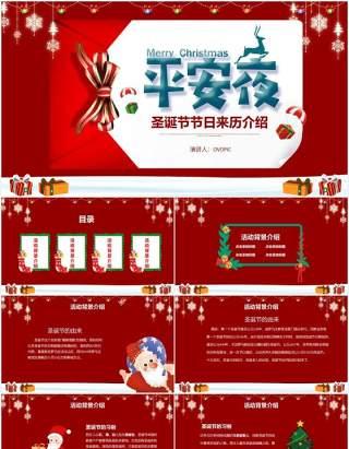 红色圣诞老人圣诞节节日来历文化介绍PPT模板