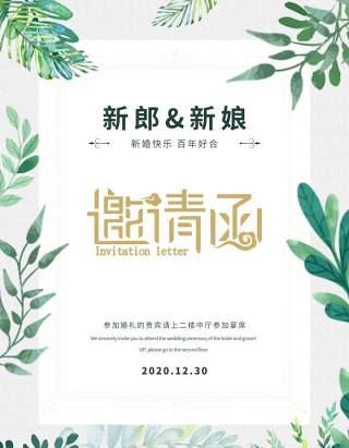 婚礼婚宴结婚邀请函卡片设计PSD海报模板素材5