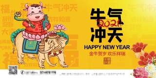 2021年新年春节牛气冲天贺岁喜庆牛年大吉海报PSD分层设计模板横板12