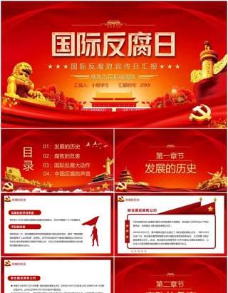 红色党政风国际反腐日宣传汇报PPT模板