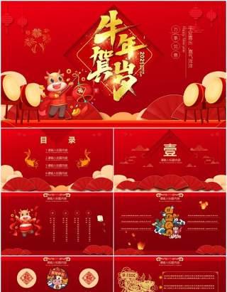 2021红色牛年春节喜庆贺岁年会中国风通用PPT模板