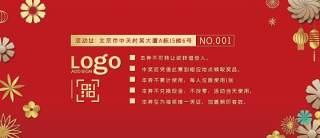 2021年红色喜庆公司企业年终晚会新年年会抽奖券PSD单面模板13