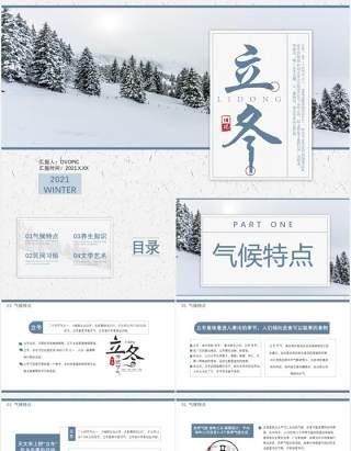 简约中国风传统二十四节气之立冬节日介绍通用PPT模板