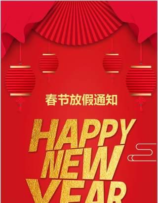 2021牛年春节新年放假通知竖版PPT模板